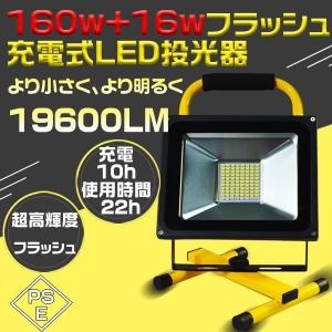送料無料 充電式投光器 160W+16Wフラッシュ LED投光器 SHARP製チップを凌ぐ LEDポ...