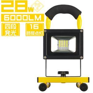 LEDポータブル 投光器 作業灯 28W 四段発光 6000lm 充電式 MAX16時間 チップ30枚 PSE適合 ヘッドライト 1年保証 送料無 2個 TGS|force4future