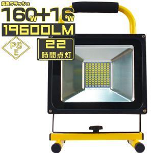送料無料 充電式投光器 160W+16Wフラッシュ LED投光器 SHARP製チップを凌ぐ LEDポータブル PSE PL LED作業灯 19600LM MAX22時間 アウトドア照明 1年保証 1個 GY|force4future