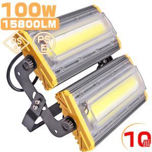 送料無 最新型 100W LED投光器二代目 EMC対応 1600w相当 15800LM 15%UP 超薄型 360°回転角度 昼光色 6000k LED作業灯 PSE PL 3Mコード 1年保証 10個 HW-J|force4future