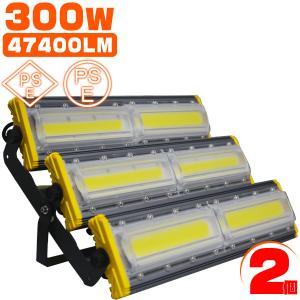 送料無 300W 4800w相当 EMC対応 LED投光器二代目 3Mコード 超薄型 47400LM 15%UP 6000k 360°照射角度 昼光色 作業灯 LED投光器二代目 PSE PL 1年保証 2個 HW-M|force4future