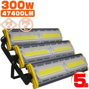 送料無 300W 4800w相当 EMC対応 LED投光器二代目 3Mコード 超薄型 47400LM 15%UP 6000k 360°照射角度 昼光色 作業灯 LED投光器二代目 PSE PL 1年保証 5個 HW-M|force4future