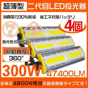 送料無 300W 4800w相当 EMC対応 LED投光器二代目 3Mコード 超薄型 47400LM 15%UP 6000k 360°照射角度 昼光色 作業灯 LED投光器二代目 PSE PL 1年保証 4個 HW-M|force4future