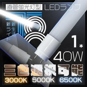 新商品送料無料!40W形 直管LED蛍光灯 120cm 320°led蛍光灯 昼光色/昼白色/電球色 SMDチップ 広角度照射 ポリカー グロー式工事不要 節電 PL 1本 PCL