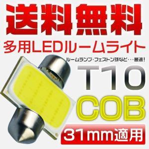 コペン LA400K 送料無料 メール便発送 LEDルームライト フロント T10*31mm LED球 フェストン球 二代目COBチップ 電球 LEDバルブ 1個