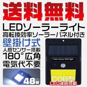 LEDセンサーライト LEDソーラーライト ソーラー充電式 30LED 人感センサー 120°広角 防犯ライト 屋外照明/軒先/庭先/玄関 夜間自動点灯 1個セット sl30