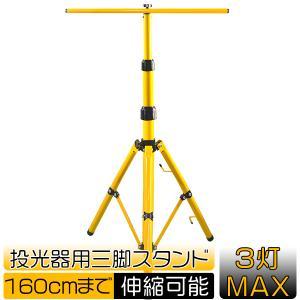 特売 LED投光器用三脚スタンド MAX3灯乗る ヘッドライト/ワークライト用 高さ調節可 アウトドア照明 スチール製パイプ 送料無 1個zj|force4future