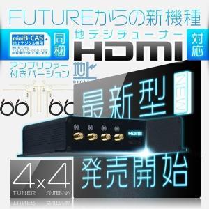 地デジチューナー 車載用 高性能 1080P 4×4 第四代 HDMI AV ダブル出力 アンテナフ...
