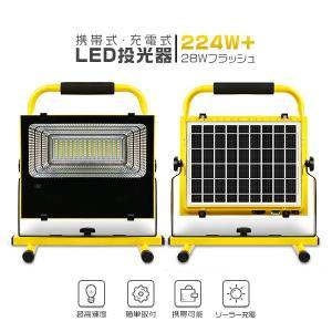 LED投光器 充電式 作業灯 ソーラー充電可 224W+28w爆発フラッシュ バッテリー内蔵 3発光モード 2WAYチャージ モバイルバッテリー機能付 防水 PSE 1個TY|force4future
