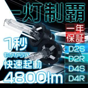 ファミリア セダン マイナー後 BJ HIDヘッドライト D2R マツダ MAZDA用 6000k 4800LM 一灯制覇 並のHIDを超える X-Dシリーズバルブ×2 送料無料 force4future