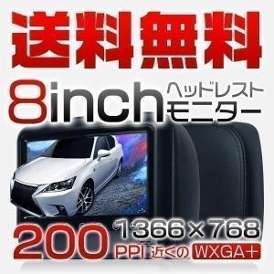 アテンザ GJ 送料無料 8インチ ヘッドレストモニター WXGA+ 1366×768 X-LCD AV レザー  2台セット 1年保証|force4future