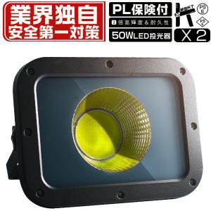 送料無料 50W 新型KT LED投光器 LED作業灯 特大COBチップ搭載 ワークライト 業界独自安全第一対策 10750lm LEDライト PSE PL EMC IP67 2個 YHW force4future
