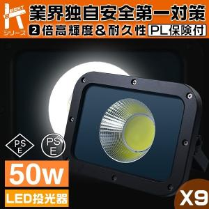 送料無料 50W 新型KT LED投光器 LED作業灯 特大COBチップ搭載 ワークライト 業界独自安全第一対策 10750lm LEDライト PSE PL EMC IP67 1年保証 9個 YHW force4future