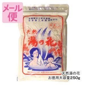 [メール便送料送料無料]天然湯の花 お徳用大袋入り(250g...