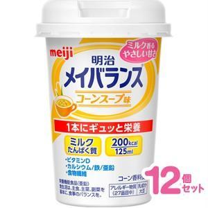 明治メイバランスMiniカップ コーンスープ味 125ml x12本セット [まとめ買いでオトク]