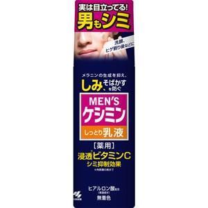 メンズケシミン乳液 110mlの関連商品8