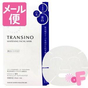 [メール便で送料160円]トランシーノ薬用ホワイトニング フェイシャルマスク(美白シートマスク) 2...