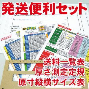 発送便利セット(送料一覧表・厚さ測定定規・タテ/ヨコ最大サイズ表)