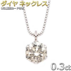 永遠の輝きダイヤモンド。女性なら誰でも心に響く輝きを放つ、厳選されたプラチナダイヤモンドネックレスを...