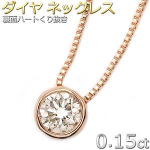 K18金の台座に十分に存在感ある合計0.15ctの天然ダイヤモンドをセッティングしたダイヤモンド ネ...