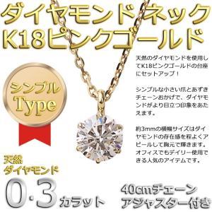 天然のダイヤモンドを使用してK18ピンクゴールドの台座にセットしたダイヤモンド ネックレス! シンプ...