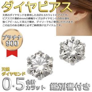 ダイヤモンド ピアス 一粒 プラチナ Pt900 0.5ct...