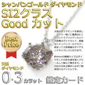 ブラウンダイヤモンドは現在凄く人気のあるカラーとなっております。 薄く色づいたブラウンダイヤモンドは...