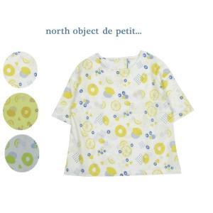 north object de petit ノースオブジェクト プチ tシャツ カットソー フルーツ ワイド巾 ゆったり 半袖 コットン レモン ライム オレンジ pz8381m|forest-shops