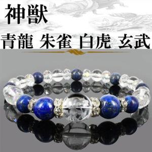 天然石 四神 水晶素彫り ラピスラズリ デザインブレスレット...