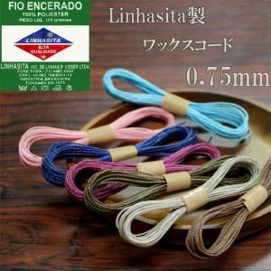 【サイズ】全長約5mm  【素材】ブラジルLinhasita社製 ポリエステル100% 蝋引き加工