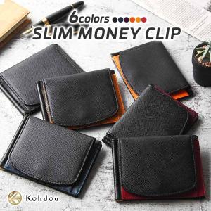 マネークリップ 小銭入れ付き 本革 メンズ 財布 二つ折り 薄型 Kohdou