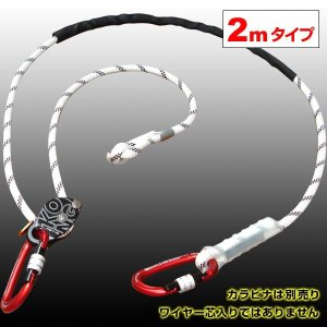 品名:KONG(コング) TRIMMER(産業用U字吊りランヤード) サイズ:2mタイプ / 375...