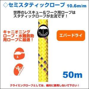 エーデルワイス EDELWEISS/セミ-スタティックロープ/エバードライ 10.6mm【50m イエロー】 forest-world