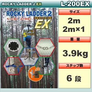 ロッキーラダー 2EX【特別仕様】L-200EX / 木登りハシゴ|forest-world