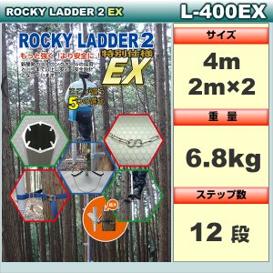 ロッキーラダー 2EX【特別仕様】L-400EX / 木登りハシゴ|forest-world