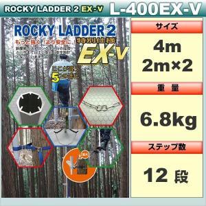ロッキーラダー 2EX【特別仕様】L-400EX-V(揺れ防止金具付) / 木登りハシゴ|forest-world