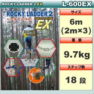 ロッキーラダー 2EX【特別仕様】L-600EX / 木登りハシゴ|forest-world
