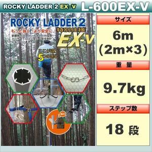 ロッキーラダー 2EX【特別仕様】L-600EX-V(揺れ防止金具付) / 木登りハシゴ|forest-world