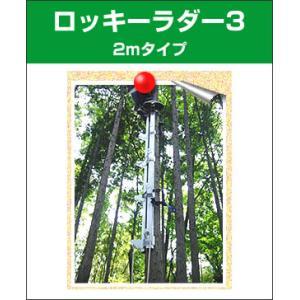 ロッキーラダー3 / 2mタイプ (1本ハシゴ) / 木登りハシゴ|forest-world