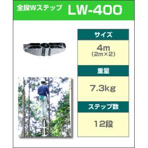 ロッキーラダー2 / LW-400 (1本ハシゴ) / 木登りハシゴ|forest-world