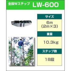 ロッキーラダー2 / LW-600 (1本ハシゴ) / 木登りハシゴ|forest-world
