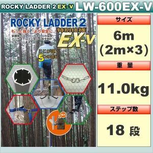 ロッキーラダー 2EX【特別仕様】LW-600EX-V(両足ステップタイプ)(揺れ防止金具付) / 木登りハシゴ|forest-world