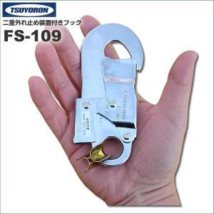 ツヨロン(TSUYORON) 安全帯用フック  FS-109 二重外れ止め装置付き 全長134mm|forest-world