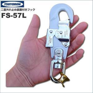 ツヨロン(TSUYORON) 安全帯用フック  FS-57L(アルミ合金製) 二重外れ止め装置付き 全長176mm|forest-world