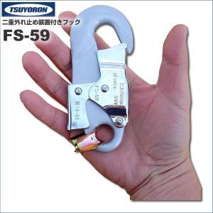 ツヨロン(TSUYORON) 安全帯用フック  FS-59(アルミ合金製) 二重外れ止め装置付き 全長133mm|forest-world