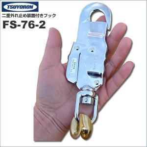 ツヨロン(TSUYORON) 安全帯用フック  FS-76-2 二重外れ止め装置付き 全長190mm|forest-world