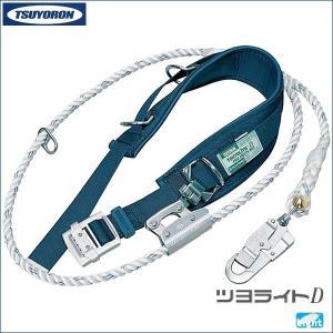 ツヨロン(TSUYORON) 安全帯 ツヨライトD TD-27 1本吊り・U字つり兼用|forest-world