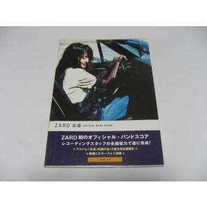 バンドスコア ZARD 永遠|forestbooks