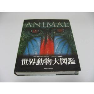 世界動物大図鑑|forestbooks