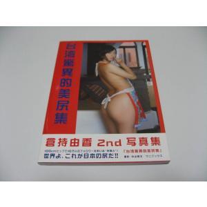 サイン入 倉持由香 写真集 台湾驚異的美尻集|forestbooks